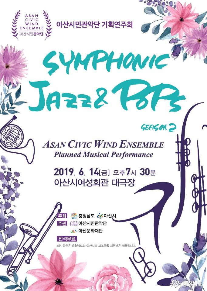 """2019 아산시민관악단 기획연주회, """"Symphonic Jazz&Pops""""열린다"""