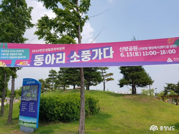2019  천안생활문화박람회
