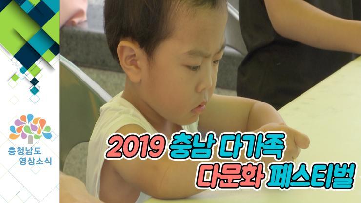 [NEWS]2019 충남 다가족 다문화 페스티벌