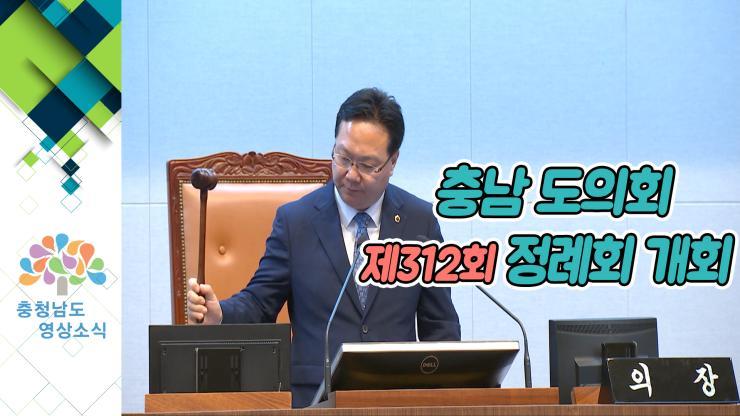 [NEWS]충남도의회, 제312회 정례회 개회