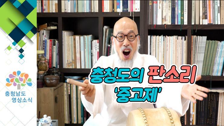 [NEWS]충청도의 판소리 '중고제'