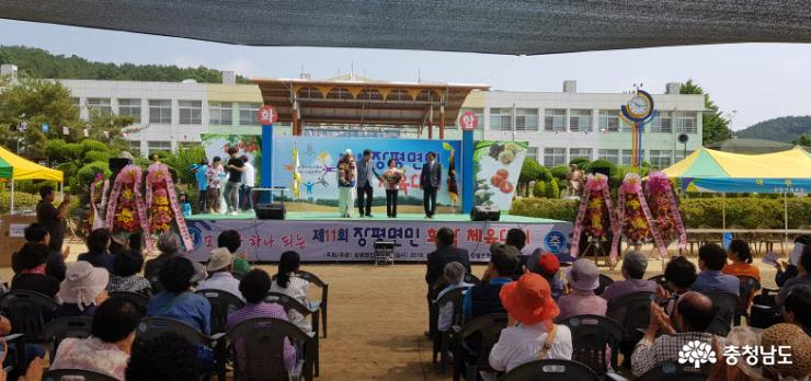 청양군 장평면 면민화합체육대회 성료
