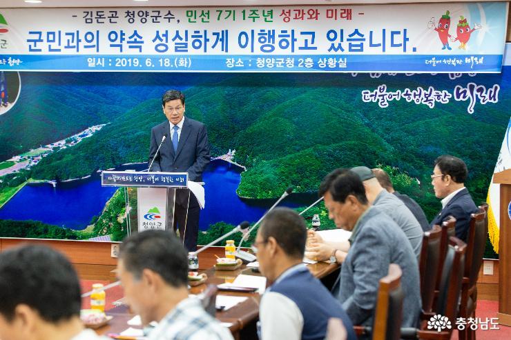 """김돈곤 청양군수 """"민선7기 2년차가 진짜 시작"""""""