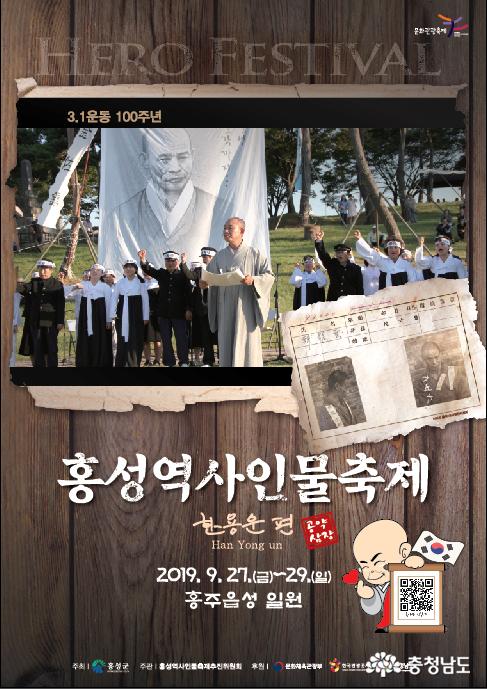 2019 홍성역사인물축제, '만해' 한용운의 당당한 모습 담은 포스터 확정!