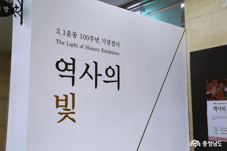 3.1운동 100주년 역사의 흔적 - '역사의 빛展'