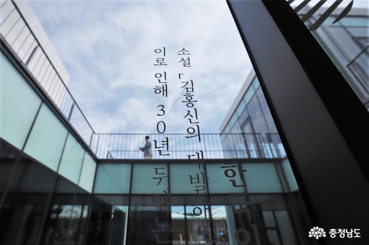 바람으로 지은 집, 논산에 <김홍신문학관> 개관 8