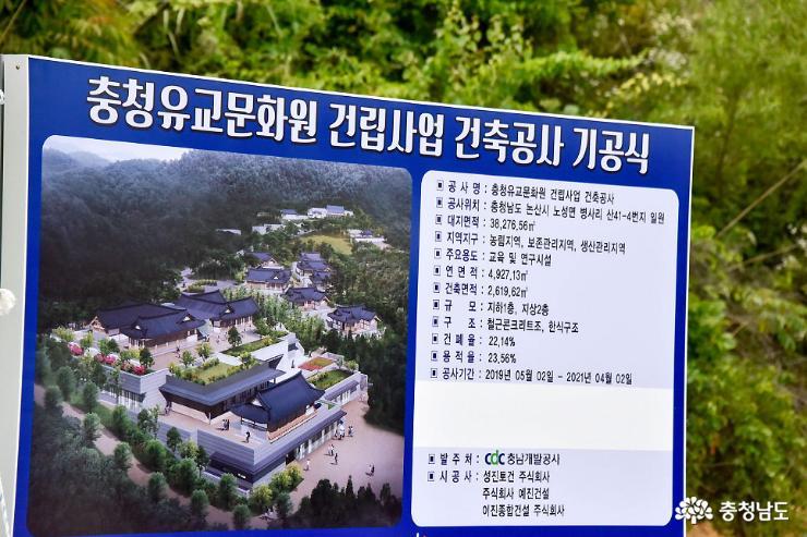 첫삽 뜬 충청유교문화원, 기공식 1