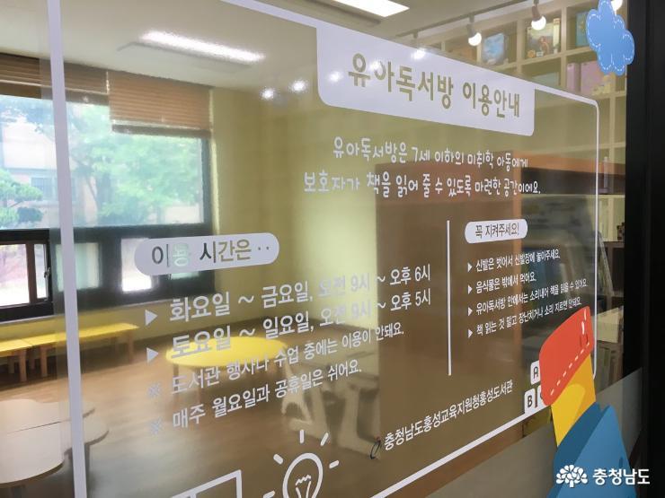 새단장 마치고 다시 문을 연 홍성도서관 4