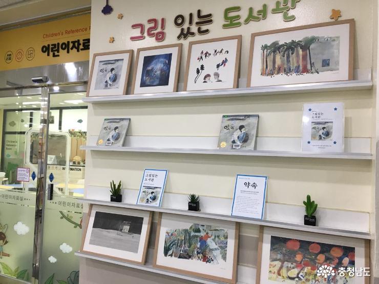 새단장 마치고 다시 문을 연 홍성도서관 10