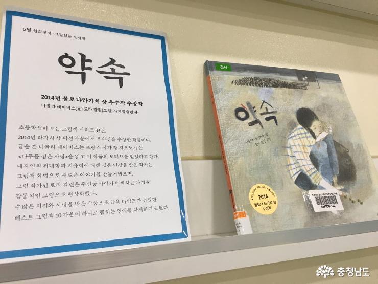 새단장 마치고 다시 문을 연 홍성도서관 11