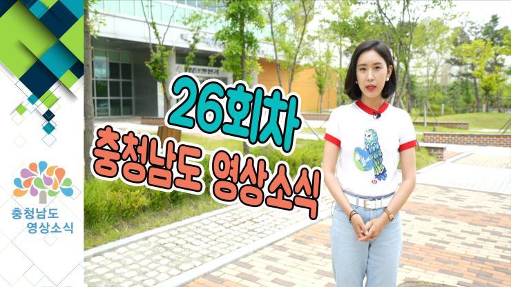[종합]충청남도 영상소식 26회차