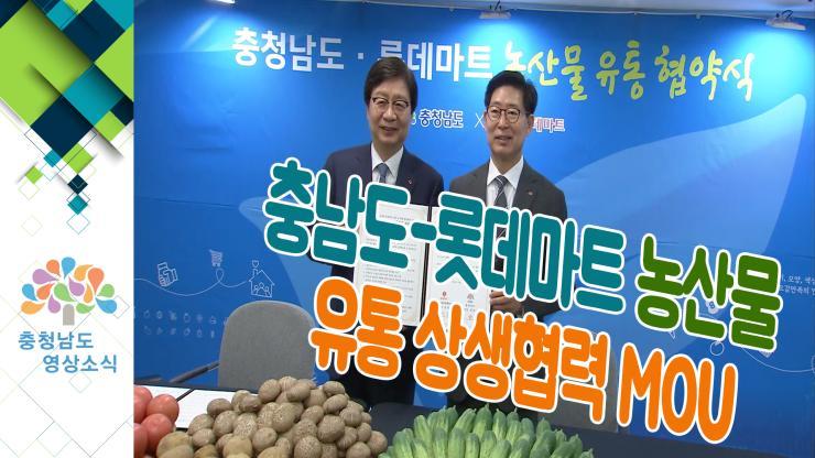 [NEWS]충남도-롯데마트 농산물 유통 상생협약 MOU