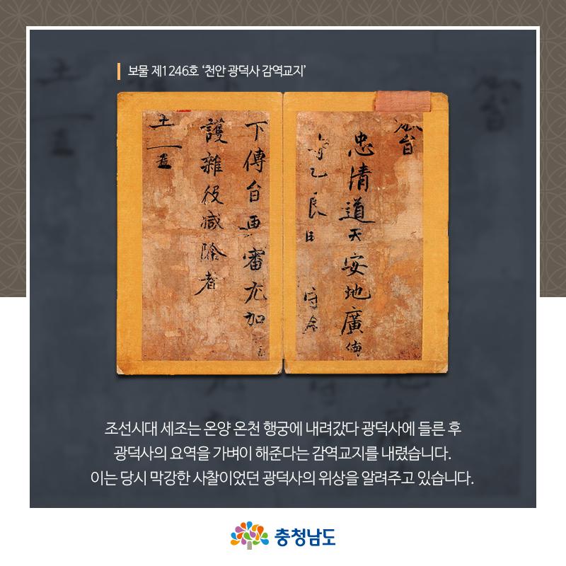 보물 제1246호 '천안 광덕사 감역교지'