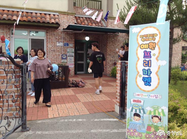 보령 예원어린이집 예원프리마켓과 함께한  감동적인 날