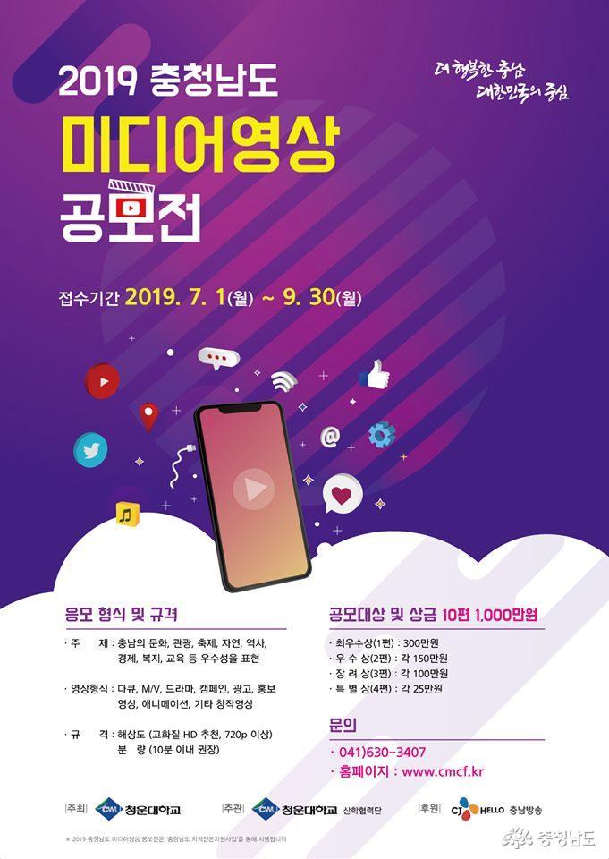 2019 미디어영상 공모전 접수 안내 1
