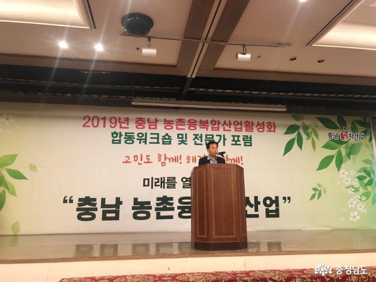 '농촌융복합산업 활성화' 머리 맞댄 민·관·학 1