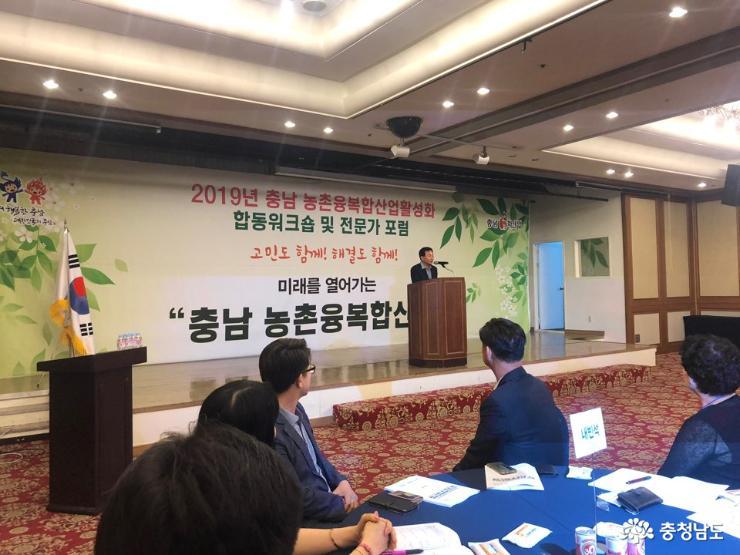 '농촌융복합산업 활성화' 머리 맞댄 민·관·학 2