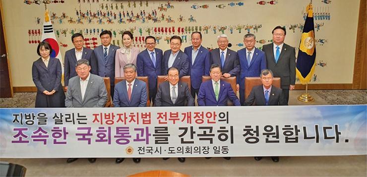 국회의장 방문 지방자치법 개정 촉구