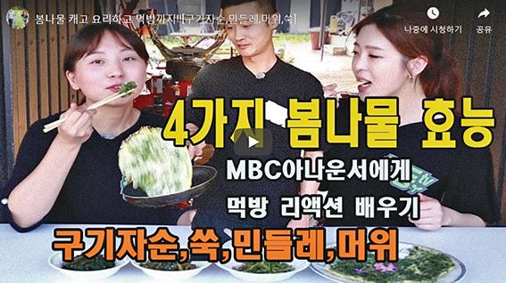 박우주, 유지현 씨 부부의 유튜브 스크린샷