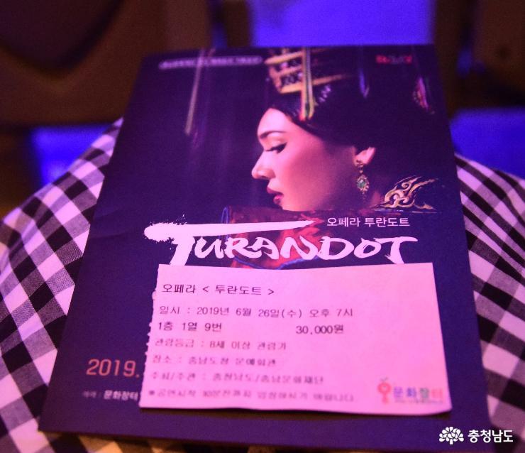 6월 우수레퍼토리 기획공연 투란도트