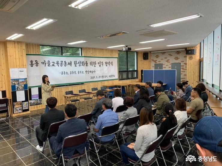 '홍동 마을교육공동체' 활성화를 위한 업무협약식