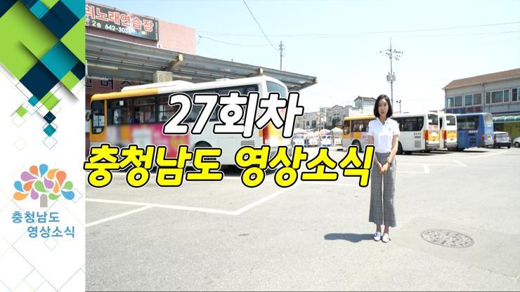 [종합]충청남도 영상소식 27회차