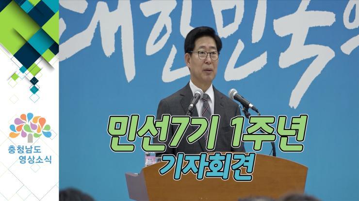 [NEWS]민선 7기 1주년 기자회견