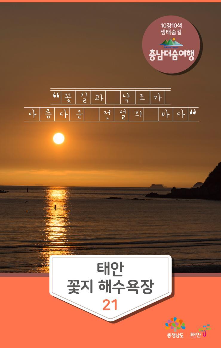 충남더숨여행-태안 꽃지해수욕장