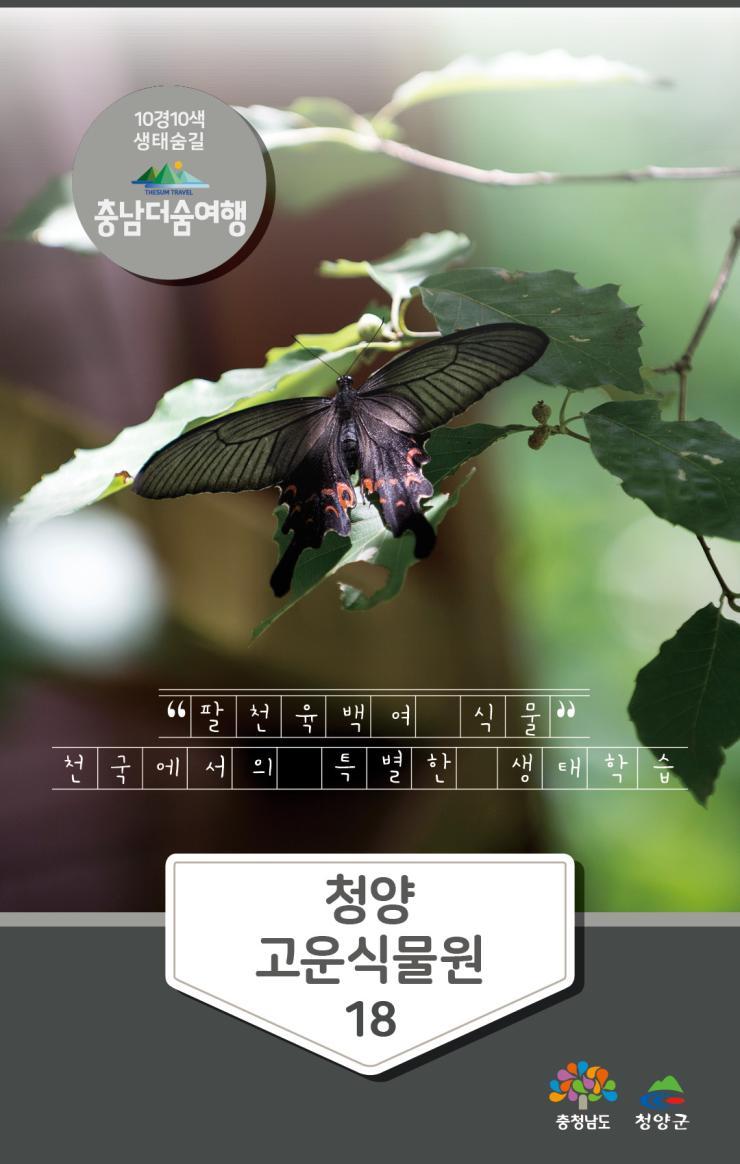 충남더숨여행-청양 고운식물원