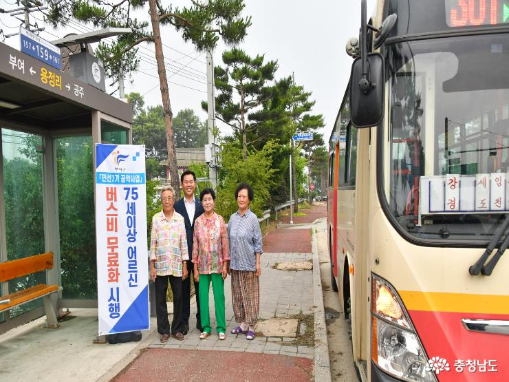 부여군, 75세이상 어르신 버스 무료승차 개시
