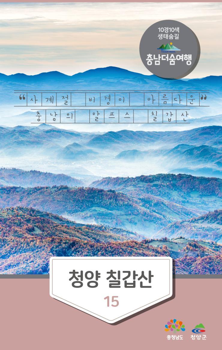 충남더숨여행-청양 칠갑산