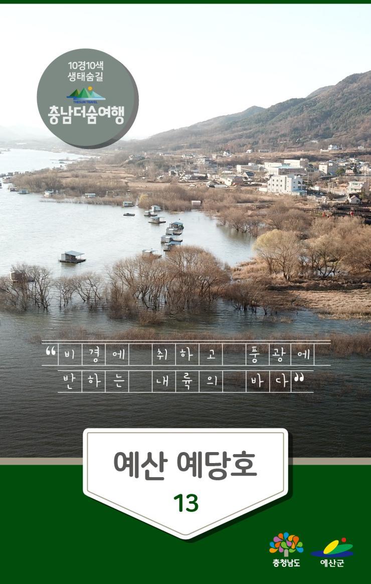 충남더숨여행-예산 예당호