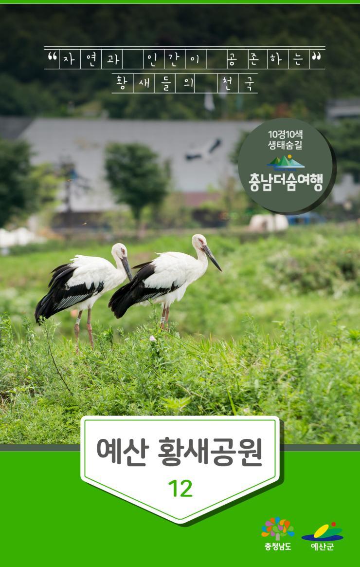 충남더숨여행-예산 황새공원