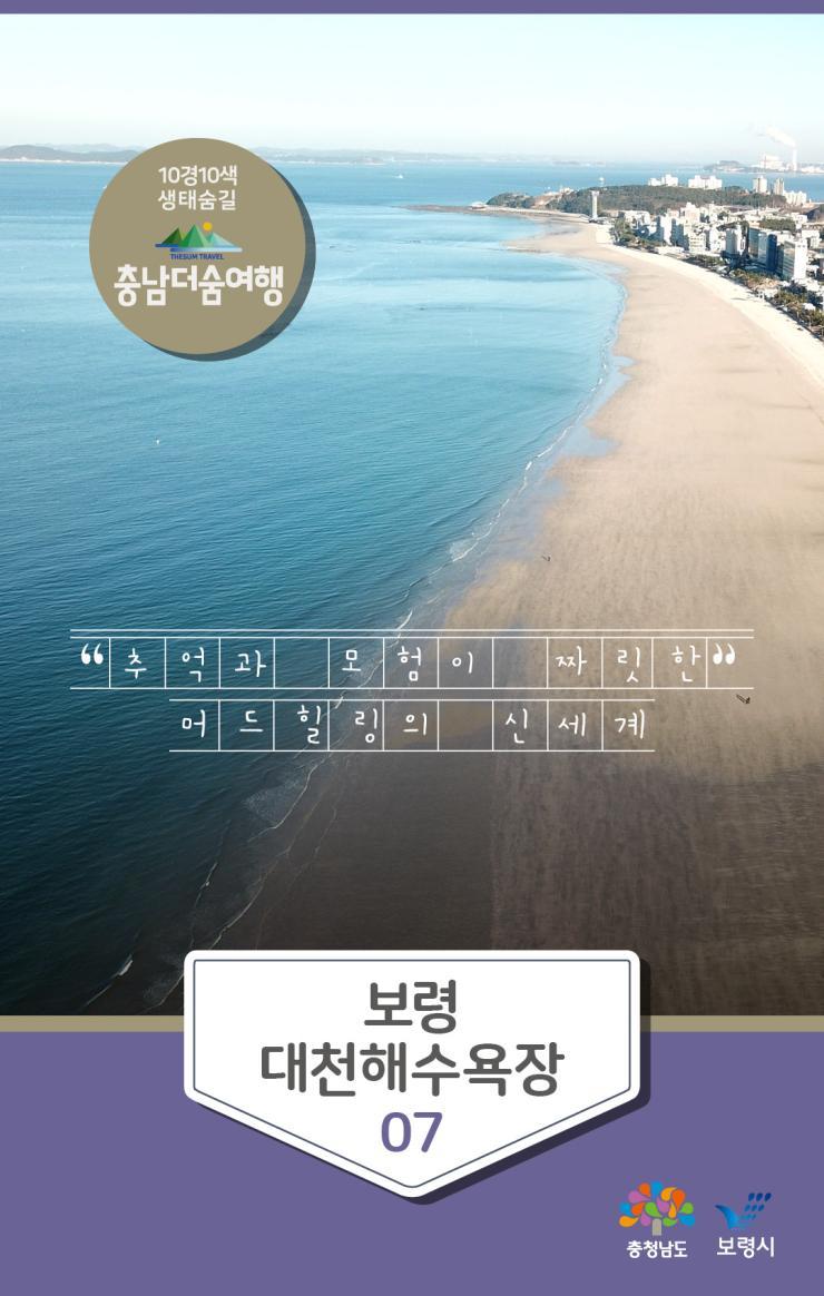 충남더숨여행-보령 대천해수욕장