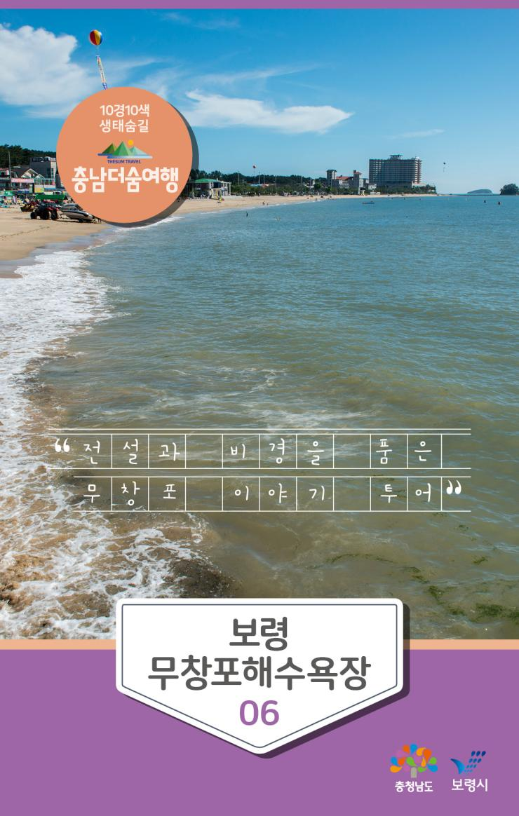 충남더숨여행-보령 무창포해수욕장