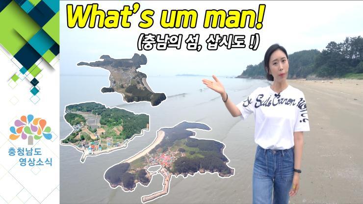 [VCR]What's um man! (충남의 섬, 삽시도 !)