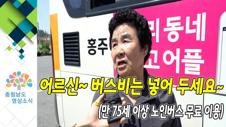 [NEWS]어르신~ 버스비는 넣어두세요~ (만 75세 이상 노인버스 무료이용)