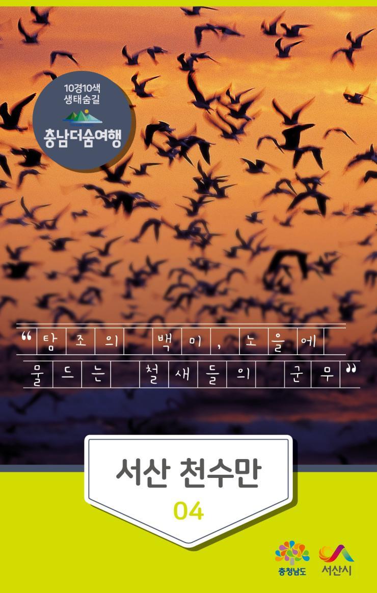 충남더숨여행-서산 천수만
