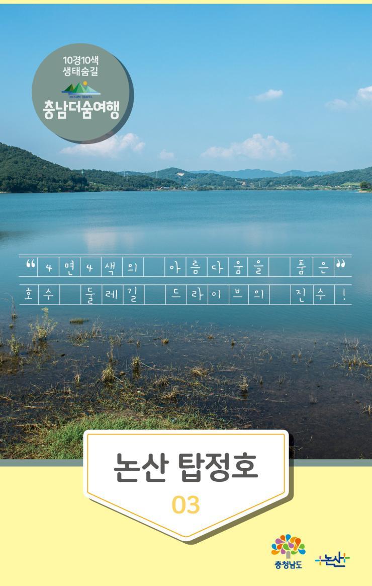 충남더숨여행-논산 탑정호