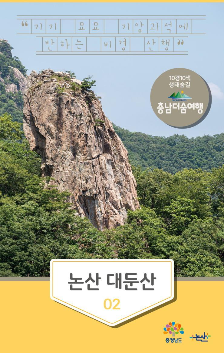 충남더숨여행-논산 대둔산