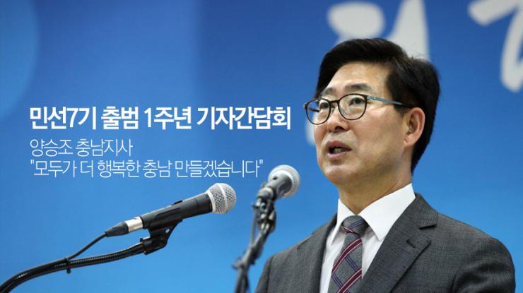 민선7기 출범 1주년 기자간담회 동영상