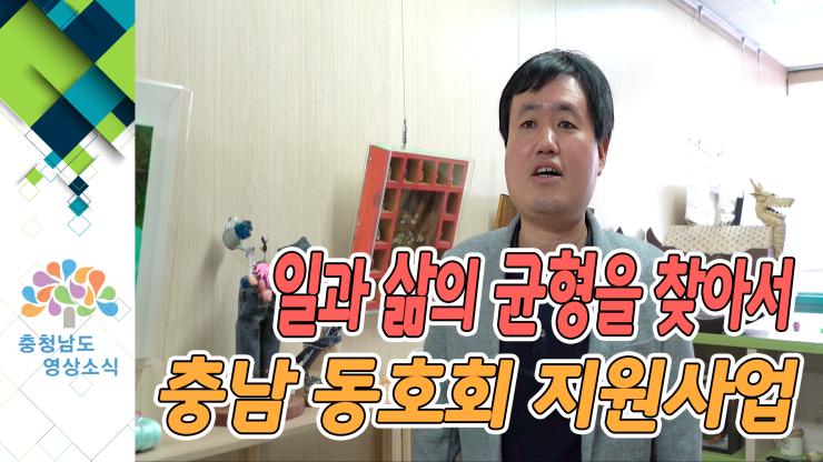 [NEWS]일과 삶의 균형을 찾아서 - 충남 동호회 지원사업