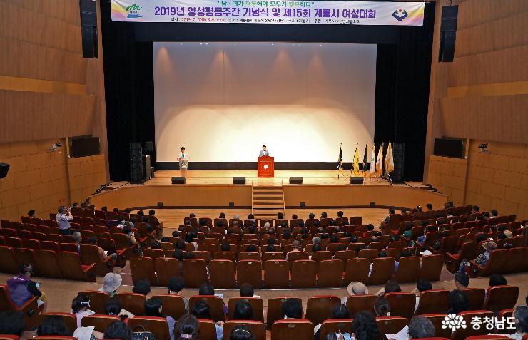 계룡시, 2019년 양성평등주간 기념행사 성료