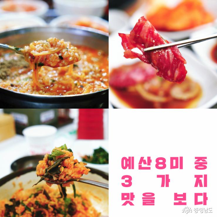 예산의 대표 8가지 맛, 예산8미 모범음식점 맛집 탐방 Best 3