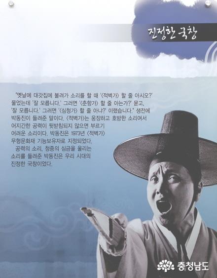 기대되는 공주 박동진판소리 명창·명고대회
