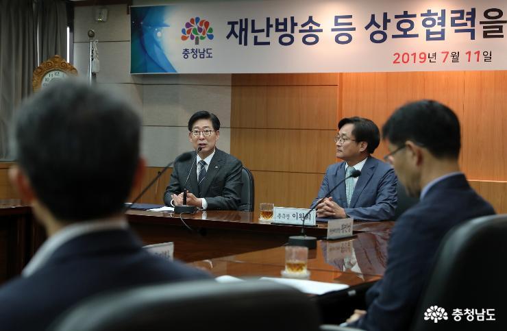 충남도-KBS대전 재난정보 확산