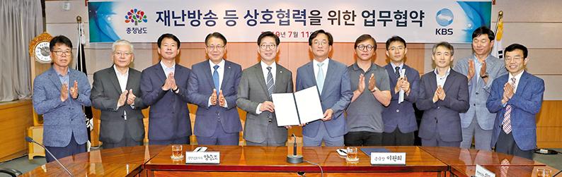 도-KBS 재난방송 협약