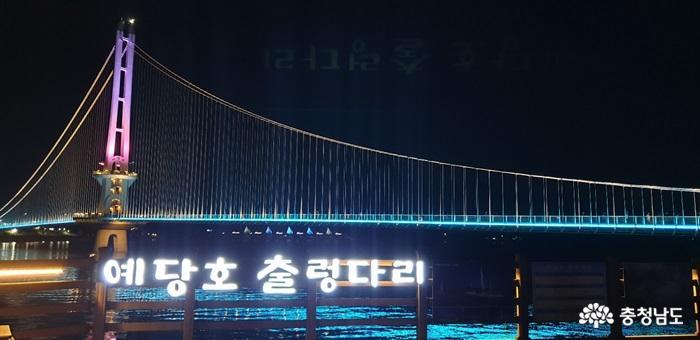 [기자 탐방] 전국 방방곡곡을 찾아...'예당호 출렁다리'