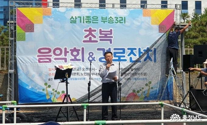 [포토] 직산읍 부송3리, 어르신 경로잔치 개최