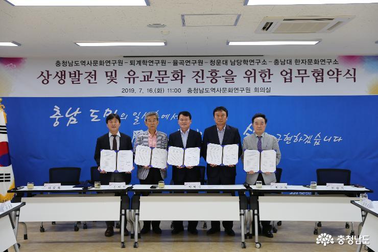 충남역사문화연구원 국내 4개 유교연구기관과 업무협약 체결